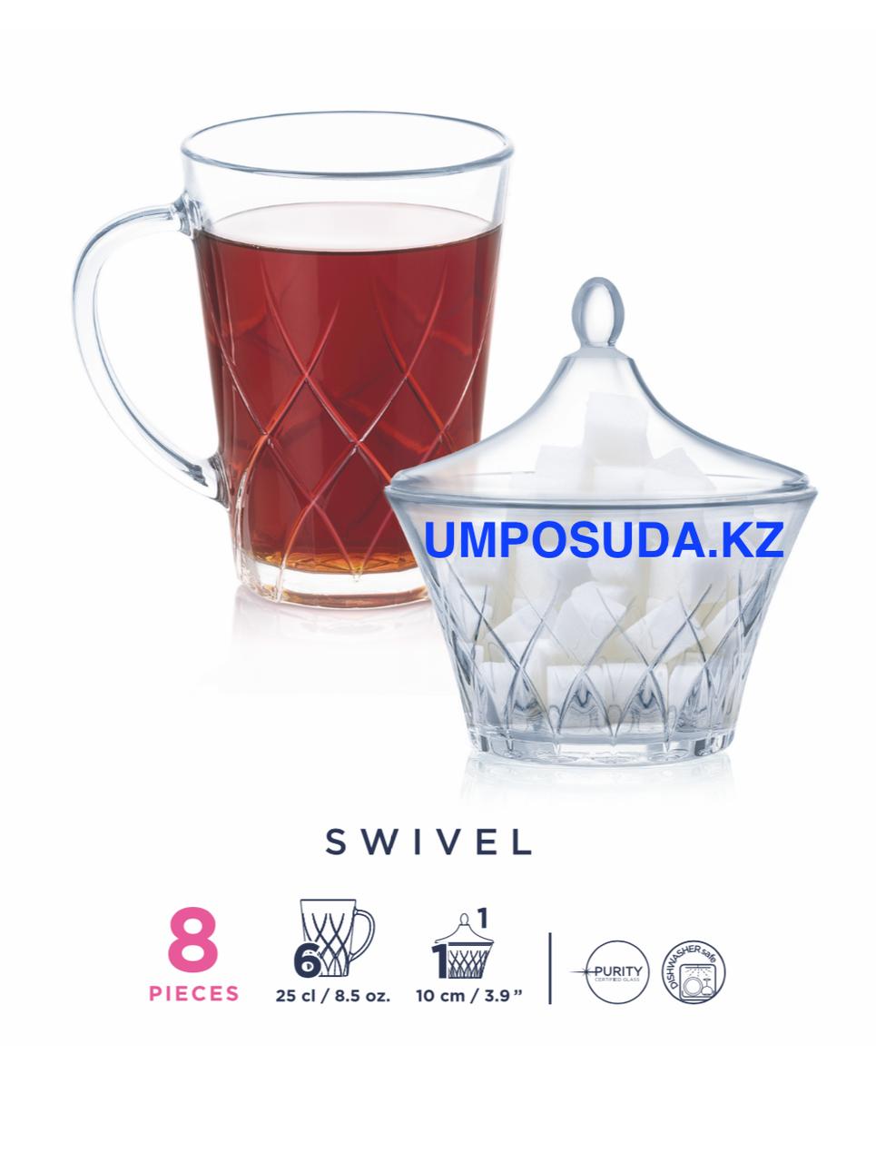 Набор кружек с сахарницей Luminarc Swivel (8 пр.)