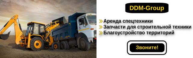 Товары и услуги от DDM-Group