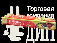 "Пищевая пленка 20 м в футляре ""Sayana"""