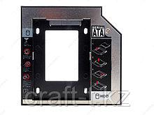 Адаптер подключения HDD 2.5'' в отсек привода ноутбука, 9,5 мм SATA