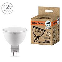 Светодиодная лампа 25SMR16-12-7.5GU5.3-P