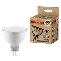Светодиодная лампа 25SMR16-220-10GU5.3-P