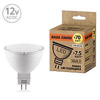 Светодиодная лампа 25YMR16-12-7.5GU5.3-P