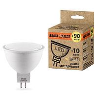 Светодиодная лампа 25YMR16-220-10GU5.3-P