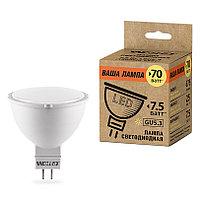 Светодиодная лампа 25YMR16-220-7.5GU5.3-P