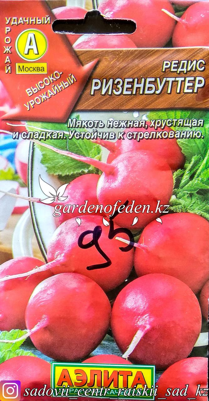 """Семена пакетированные Аэлита. Редис """"Ризенбуттер"""""""