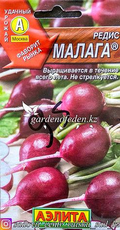 """Семена пакетированные Аэлита. Редис """"Малага"""", фото 2"""