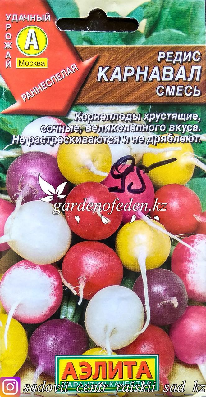 """Семена пакетированные Аэлита. Редис """"Карнавал смесь"""""""
