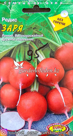 """Семена пакетированные Euro Extra. Редис """"Заря"""", фото 2"""