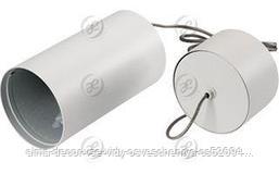 Цилиндр подвесной SP-POLO-R85P White (1-3)