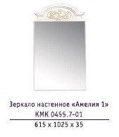 Зеркало настенное «Амелия 1» (615 х 1025 х 35) (ЗОЛОТО)
