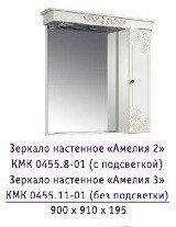 Зеркало настенное «Амелия 2» (с подсветкой) (ЗОЛОТО)