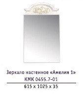 Зеркало настенное «Амелия 1» (615 х 1025 х 35) (СЕРЕБРО)