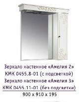 Зеркало настенное «Амелия 3» (900х910х195)(без подсветки) (СЕРЕБРО)
