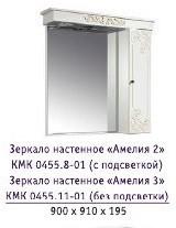 Зеркало настенное «Амелия 2» (900х910х195) (с подсветкой)