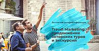 Интернет-конференция для гидов, экскурсоводов и туристических бюро