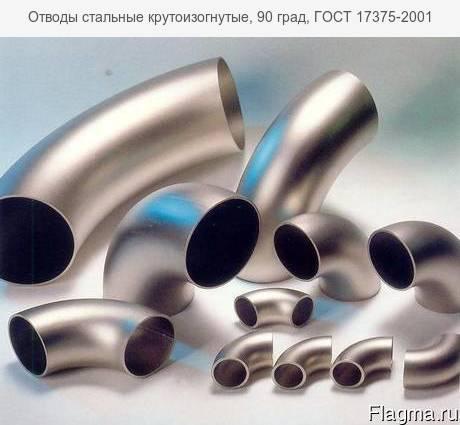 Отвод стальной DN15