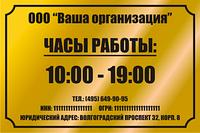 """Таблички """"Время работы"""""""