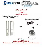 Противокражная система EAS SAN + 500 шт Golf датчики+ ключ-съемник за 153 500тг