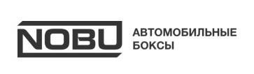 Автобоксы NOBU (Россия)
