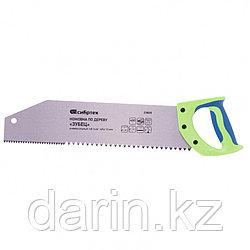 "Ножовка по дереву ""Зубец"", 400 мм, шаг зуба 10 мм, каленый зуб 2D, двухкомпонентная рукоятка Сибртех"