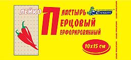 Лейкопластырь С-пласт перцовый перфорированный 10х15