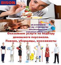 Помощь в поиске повара, домработницы, массажистки.