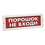 """Световое табло """"Порошок не входи"""" плоское, 24В, 20 мА."""