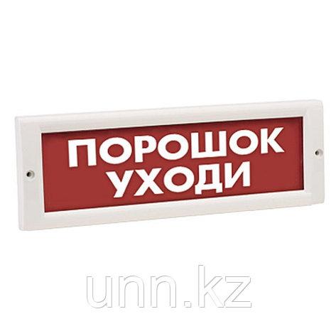"""Световое табло """"Порошок уходи"""" плоское, 12В, 20 мА., фото 2"""