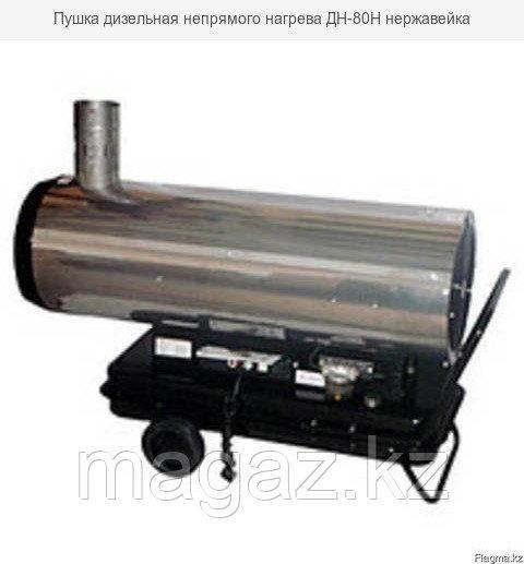 Калорифер дизельный ДН-80Н нержавейка непрямого нагрева