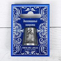 Напёрсток сувенирный 'Кавказ', чернёное серебро