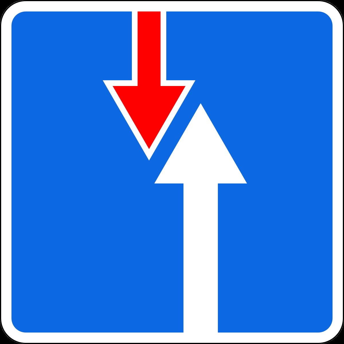 Знак 2.7 Қарсы қозғалыс алдындағы артықшылық/ Преимущество перед встречным движением
