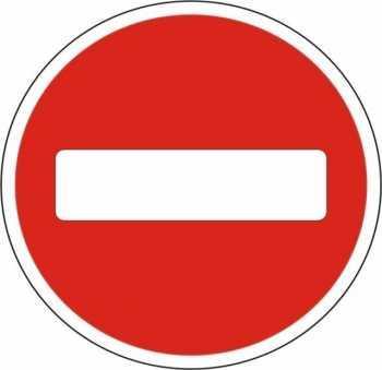 Знак 3.1 Кіруге тыйым салынады/ Въезд запрещен