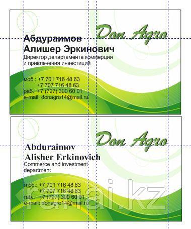 Разработка дизайна визиток, листовок, флаеров, буклетов и др. в Алматы