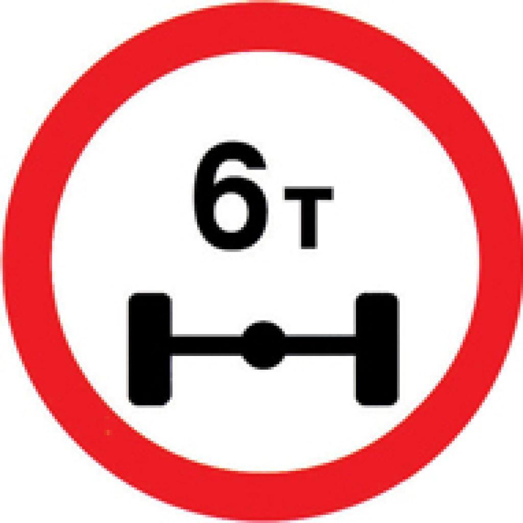 Знак 3.12 Осьтің жүктемесін шектеу/ Ограничение нагрузки на ось