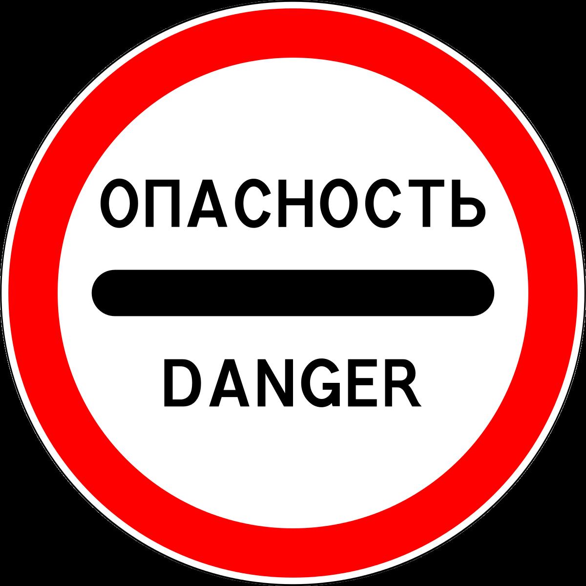 Знак 3.17.2 Қауіп/ Опасность