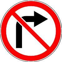 Знак 3.18.1 Оңға бұрылуға тыйым салынады/ Поворот направо запрещен