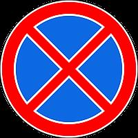 Знак 3.27 Тоқтауға тыйым салынады/ Остановка запрещена