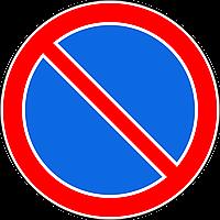 Знак 3.28 Тұраққа тыйым салынады/ Стоянка запрещена