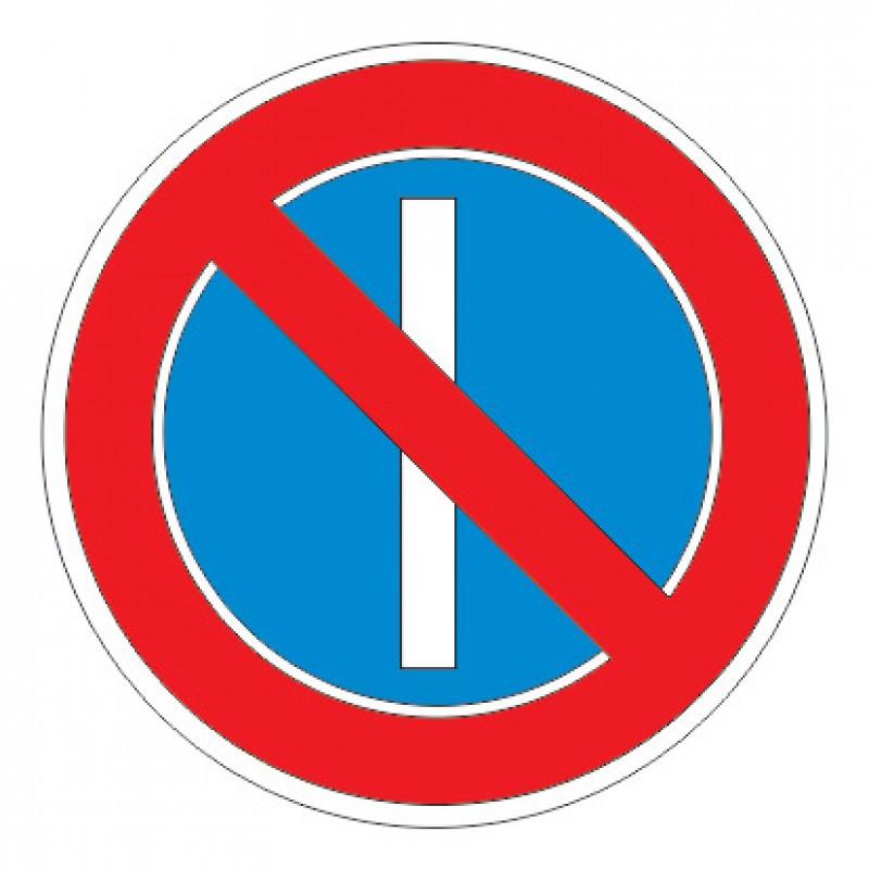 Знак 3.29 Айдың тақ күндері тұруға тыйым салынады/ Стоянка запрещена по нечетным числам месяца
