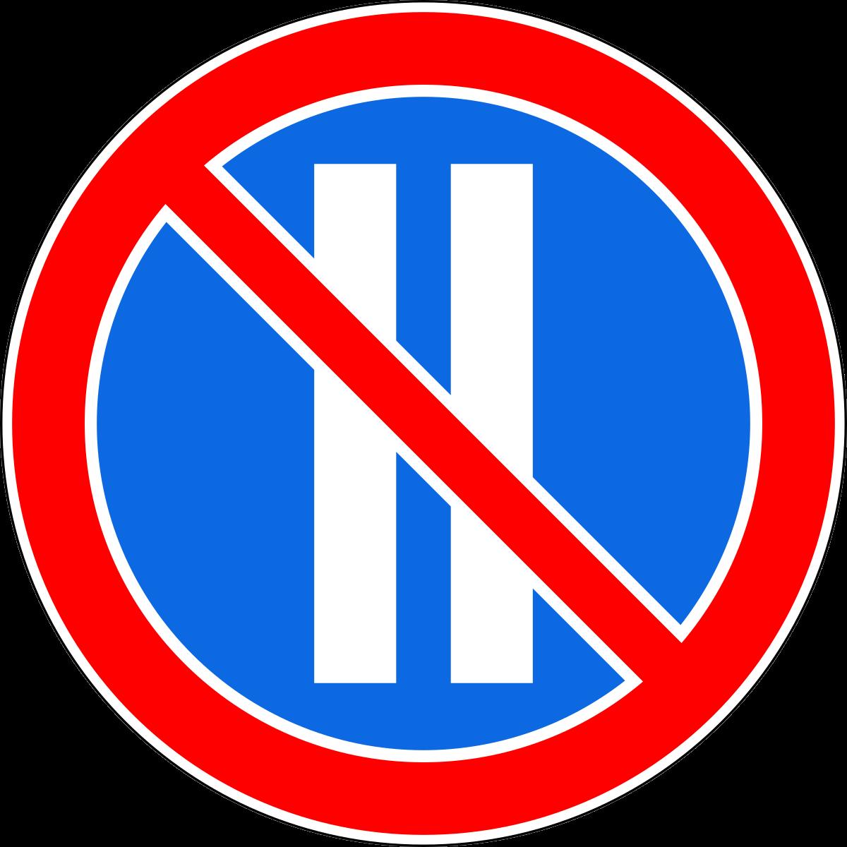 Знак 3.30 Стоянка запрещена по четным числам месяца