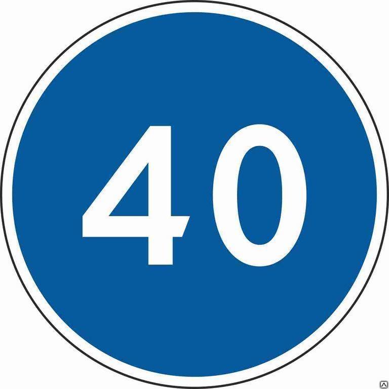 Знак 4.7 Ограничение минимальной скорости