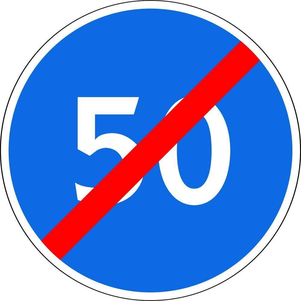 Знак 4.8 Конец зоны ограничения минимальной скорости