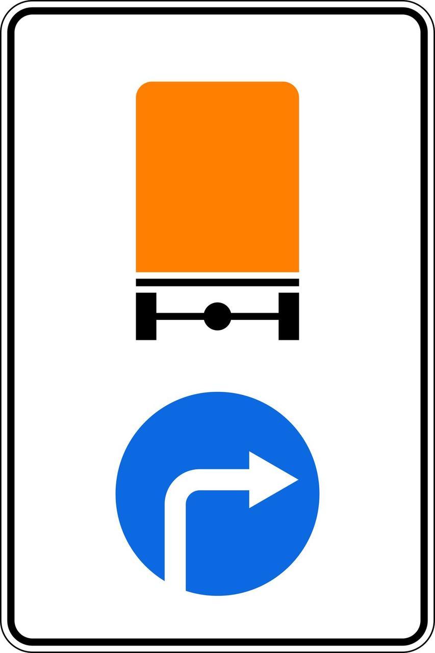 Знаки 4.9.1, 4.9.2, 4.9.3 Направление движения транспортных средств с опасными грузами