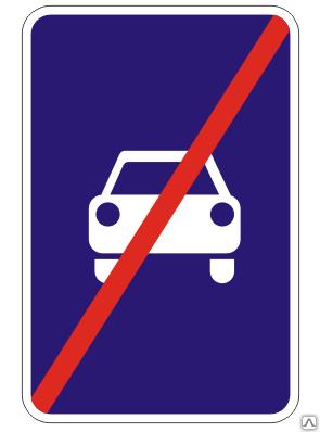 Знак 5.4 Автокөліктерге арналған жолдың соңыКонец дороги для автомобилей