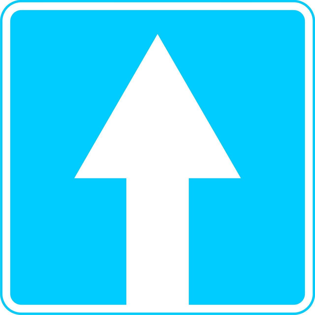 Знак 5.5 Бір бағыттағы жол/ Дорога с односторонним движением