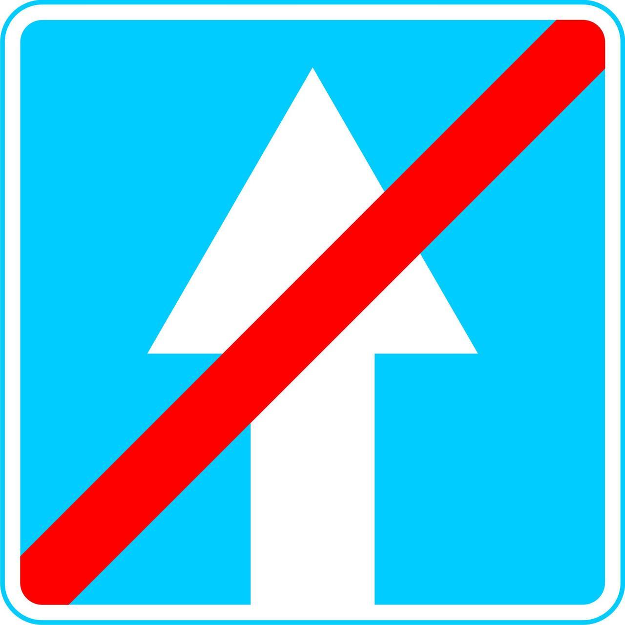 Знак 5.6 Бір жақты қозғалыс жолының соңы/ Конец дороги с односторонним движением