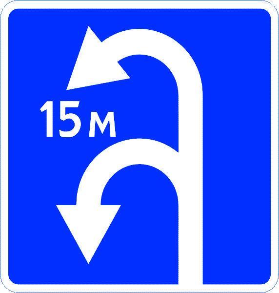 Знак 5.11.2 Кері бұрылуға арналған аймақ/ Зона для разворота