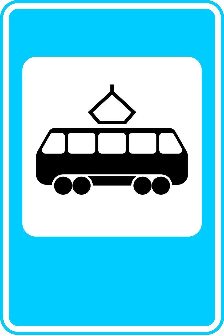 Знак 5.13 Трамвай аялдамасы/ Место остановки трамвая