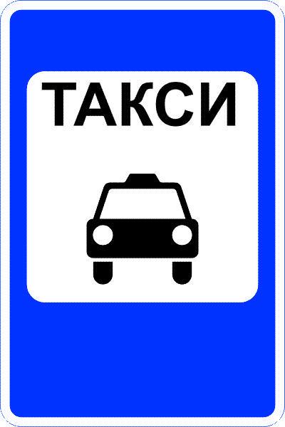 Знак 5.14 Место стоянки легковых такси